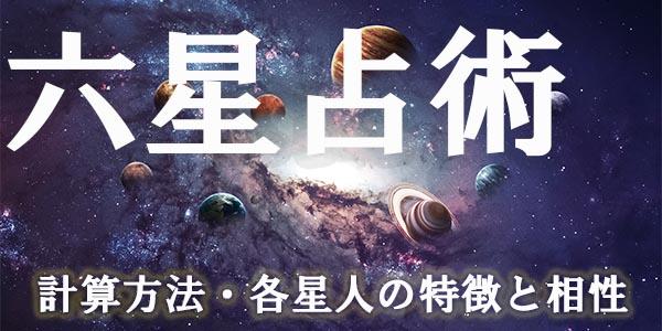 調べ 占星術 六 世 方 2021