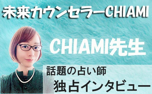 CHIAMI先生インタビュー