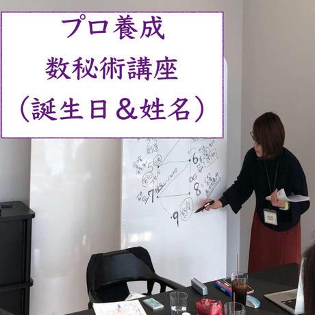 CHIAMI先生数秘術講座