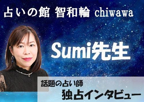 Sumi先生にインタビュー
